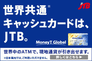JTB MoneyT Global申込み画像