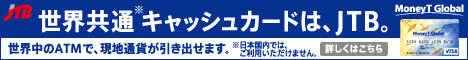 JTB MoneyT Globalクーポンキャンペーン画像