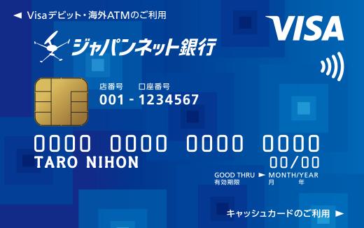 JNB Visaデビット券面画像
