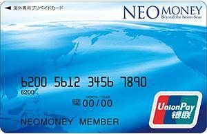 NEO MONEY 銀聯券面画像