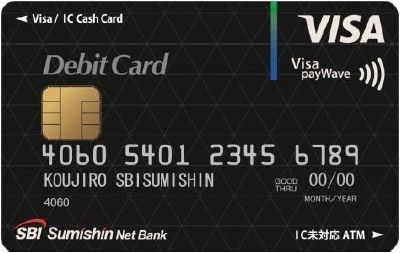 住信SBIネット銀行Visaデビット券面画像