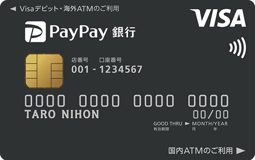 PayPay銀行のVisaデビットカード券面画像