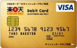 楽天銀行デビットカード(ゴールド)券面画像