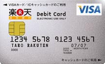 楽天銀行デビットカード券面画像