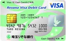 埼玉りそなVisaデビットカード<オリジナル>券面画像