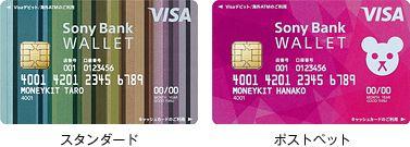 Sony Bank WALLETの2種類のカード券面デザイン