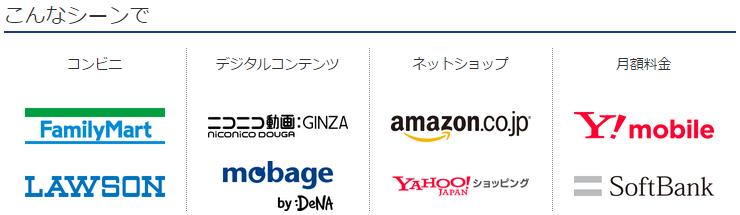 JNB Visaデビットの使える場所画像