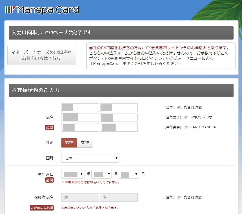 氏名・性別・国籍・生年月日・保護者氏名の入力画面